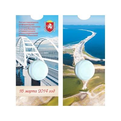 Блистер под монету России 5 рублей 2019 г., 5 - летие воссоединения Крыма с Россией