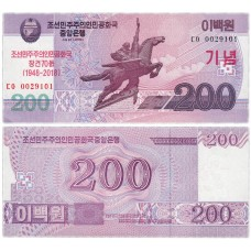 Банкнота 200 вон 2018 года. Северная Корея . Pick ***. Надпись 70 лет независимости. Из банковской пачки (UNC)