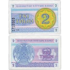 Банкнота  2 тиын 1993 (Pick 2a) (номер внизу).  Казахстан. Из банковской пачки (VF)