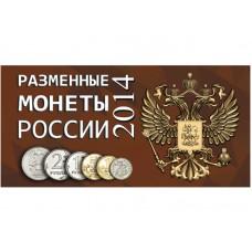 Буклет под разменные монеты России 2014 года (7 монет)
