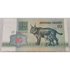 Банкнота 10 рублей 1992 год. Рысь. Белоруссия. Pick 5. Из банковской пачки (UNC)