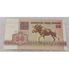 Банкнота 25 рублей 1992 год. Лось. Белоруссия. Pick 6. Из банковской пачки (UNC)