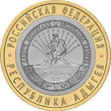 Республика Адыгея. 10 рублей 2009 года. СПМД  (Из обращения)