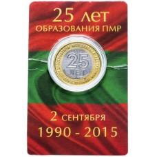 25 лет образования ПМР. 25 рублей 2015 года. Приднестровье. В буклете