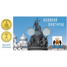 Открытка блистерная под монеты России 10 рублей, Великий Новгород