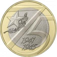 75-летие Победы советского народа в ВОВ 1941–1945 гг.. 10 рублей 2020 года. ММД Из банковского мешка (UNC)