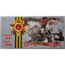 75-летие Победы советского народа в ВОВ 1941–1945 гг.. в открытке. 10 рублей 2020 года. ММД   (UNC)