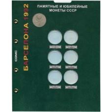 """Лист для монет """"1 рубль СССР Барселона"""".  СОМС"""