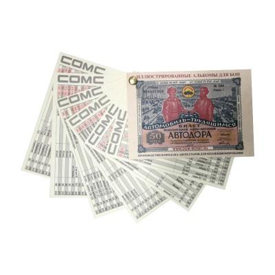 Карманный каталог Лотерейных билетов с 1922 г. по н.в.