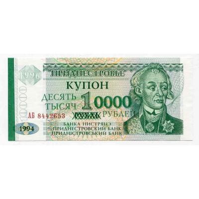 Купон 10 000 рублей 1994 год на купоне 1 рубль 1994 год. Приднестровье. Серия АБ. Из банковской пачки (UNC)