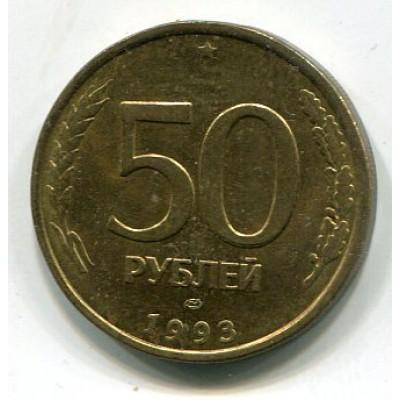 Монета 50 рублей 1993 год. Регулярный чекан. ЛМД. Не магнитная (из обращения)
