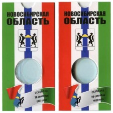 Блистер под монету России 10 рублей 2007 г.,Новосибирская область