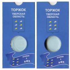 Блистер под монету России 10 рублей 2006 г.,Торжок (Тверская область)