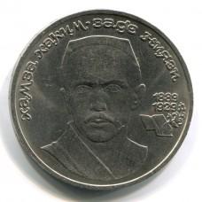 100 лет со дня рождения Хамзы Ниязи. 1 рубль 1989 года (XF)