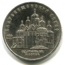 Благовещенский собор Московского Кремля. 5 рублей 1989 года (VF)