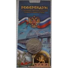 Памятная монета 5 рублей 2019 года Крымский мост в блистере