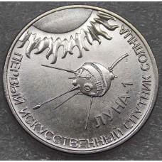 Луна-1 – первый искусственный спутник Солнца. 1 рубль 2019 года. Приднестровье  (UNC)