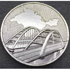 Крымский мост. 5 рублей 2019 года. ММД. Из банковского мешка (UNC)