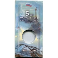 Блистер для 5-рублевой монеты посвященной 5-ой годовщине референдума в Крыму