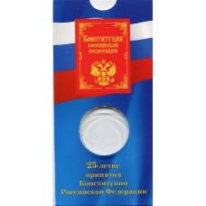 Блистер для памятной монеты 25 рублей - 25-летие принятия Конституции РФ