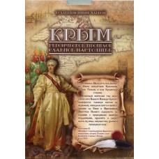 Капсульный альбом для памятных монет и банкноты 100 рублей, посвященных Крыму и Севастополю  (13 монет + банкнота)