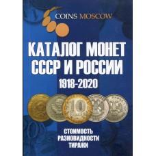 Каталог Монет СССР и России 1918-2020 годов (c ценами). Выпуск апрель 2019 год.