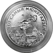 300 лет барону Мюнхгаузену. Монета 25 рублей 2020 года. Приднестровье  (UNC)