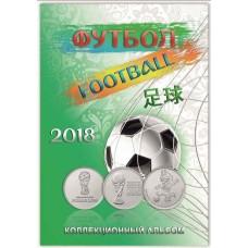 Капсульный альбом для памятных монет, серия  Чемпионат мира по Футболу 2018.  СОМС