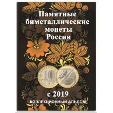 Альбом-планшет для биметаллических 10-рублёвых монет России с 2019 г. (блистерный).  СОМС