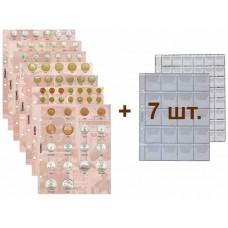 Комплект разделителей с листами для разменных монет СССР 1921-1957 гг.. Формат OPTIMA