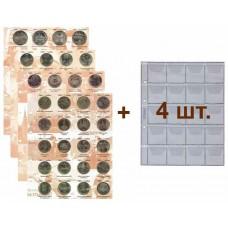 Комплект разделителей с листами для юбилейных монет СССР.  Формат OPTIMA