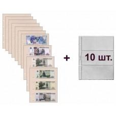 Комплект разделителей для бон России с листами