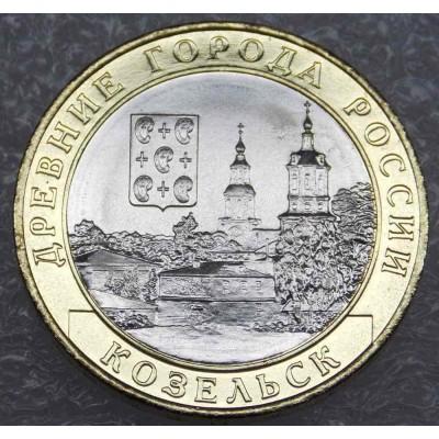 Козельск. Монета 10 рублей 2020 года. ММД Из банковского мешка (UNC)