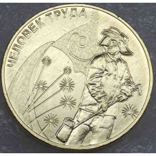 Человек труда. Работник металлургической промышленности, 10 рублей 2020 года, UNC