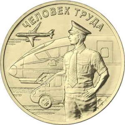Человек труда.Работник транспортной сферы, монета 10 рублей 2020 года, Из банковского мешка