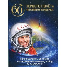 Набор памятных монет, номиналом 25 рублей, посвященные космическому полету Ю.А. Гагарина в альбоме