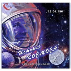 Набор памятных монет в капсульном альбоме, серия Космос (9 монет)