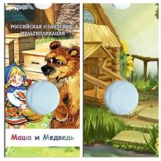 Блистер для памятной монеты 25 рублей, серия мультипликация МАША и Медведь. СОМС