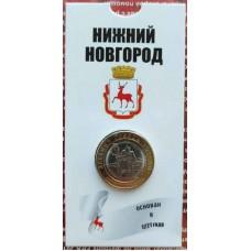 Нижний Новгород. 10 рублей 2021 года. ММД. В блистере Из банковского мешка