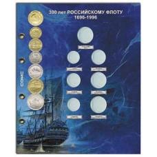 Лист для монет 300 лет Российскому флоту 1696-1996.  СОМС