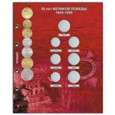 Лист для монет 50 лет Великой Победы 1945-1995.  СОМС