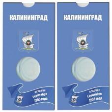 Блистер под монету 10 рублей России 2005 г. Калининград. СОМС