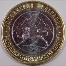 Республика Северная Осетия-Алания. 10 рублей 2013 года. СПМД (UNC)