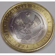 Республика Дагестан. 10 рублей  2013 года. СПМД  (UNC)