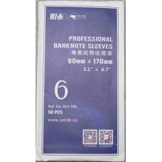 Пакеты (файлы) для банкнот. Размер 80 мм * 170 мм. № 6. PCCB (50 штук)