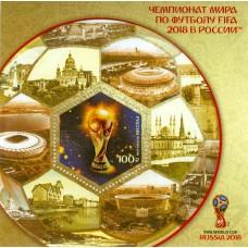 Чемпионат мира по футболу FIFA 2018 в России™. Почтовый блок