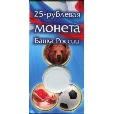 Универсальный блистер для памятных монет 25 рублей. Диаметр монеты 27 мм.