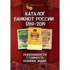 Каталог банкнот России 1769-2019.  Разновидности, Стоимость. Водяные знаки.