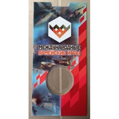 Блистер для памятной монеты 25 рублей Международные армейские игры