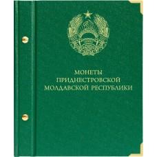 Коллекционный альбом для монет  Приднестровской Молдавской Республики
